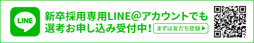 新卒専用LINE@アカウント
