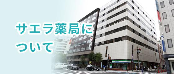 サエラ薬局について(コーポレートサイト)