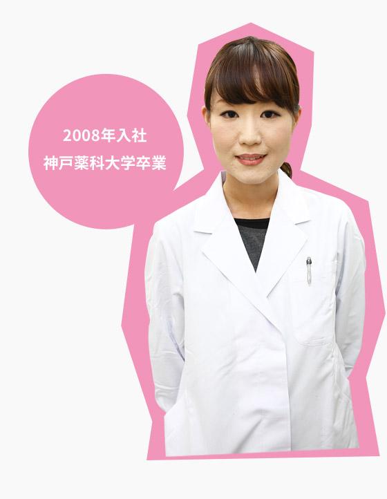 2008年入社 神戸薬科大学卒業