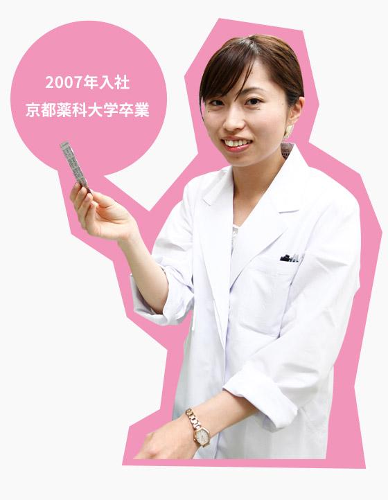 2007年入社 京都薬科大学卒業